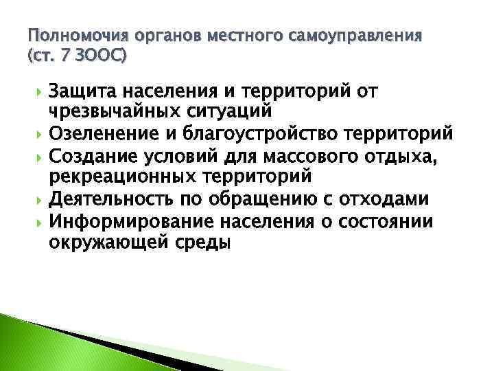 Полномочия органов местного самоуправления (ст. 7 ЗООС) Защита населения и территорий от чрезвычайных ситуаций