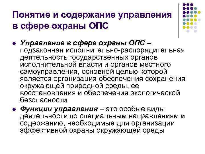 Понятие и содержание управления в сфере охраны ОПС l l Управление в сфере охраны