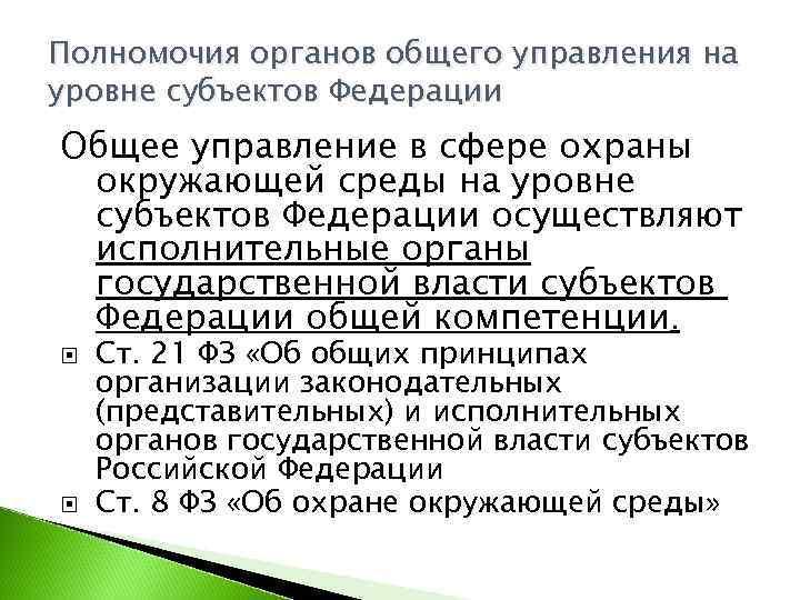 Полномочия органов общего управления на уровне субъектов Федерации Общее управление в сфере охраны окружающей