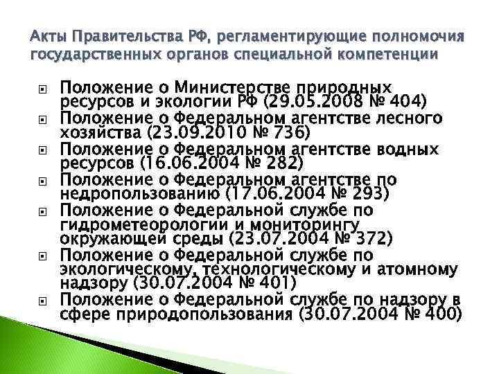 Акты Правительства РФ, регламентирующие полномочия государственных органов специальной компетенции Положение о Министерстве природных ресурсов