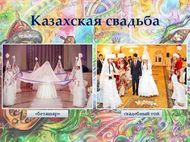 Поздравления на беташаре