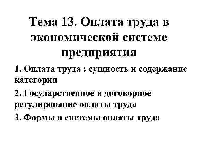 Тема 13. Оплата труда в экономической системе предприятия 1. Оплата труда : сущность и