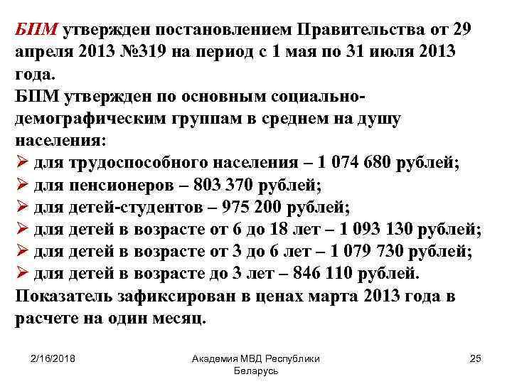 БПМ утвержден постановлением Правительства от 29 апреля 2013 № 319 на период с 1