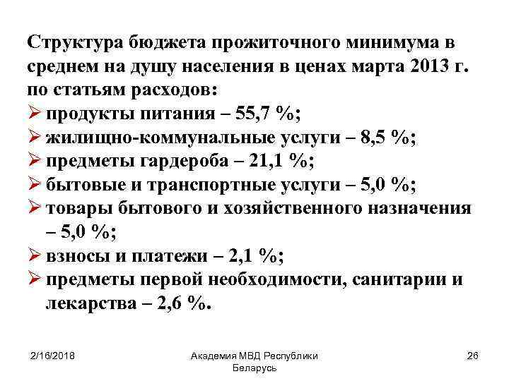 Структура бюджета прожиточного минимума в среднем на душу населения в ценах марта 2013 г.