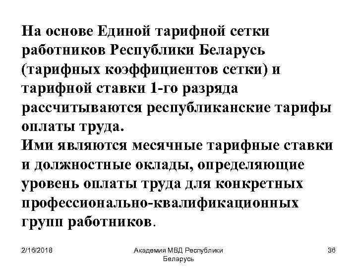 На основе Единой тарифной сетки работников Республики Беларусь (тарифных коэффициентов сетки) и тарифной ставки