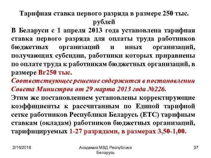 Тарифная ставка первого разряда в размере 250 тыс. рублей В Беларуси с 1 апреля