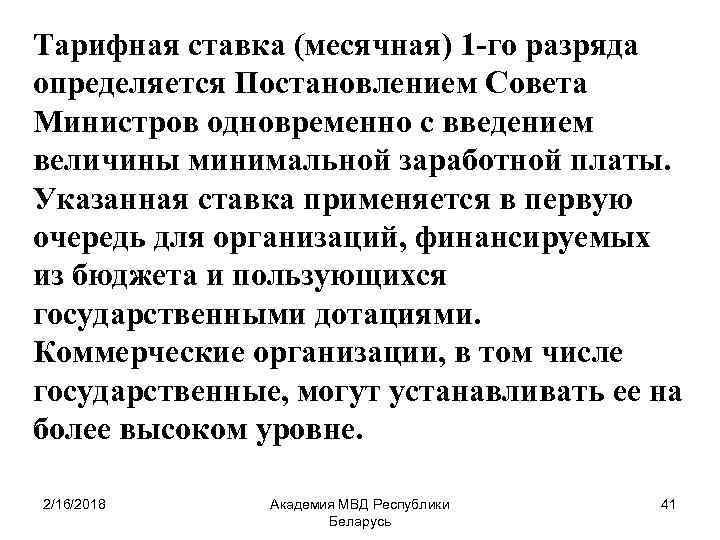 Тарифная ставка (месячная) 1 го разряда определяется Постановлением Совета Министров одновременно с введением величины