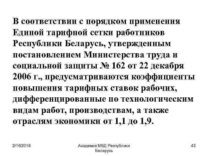 В соответствии с порядком применения Единой тарифной сетки работников Республики Беларусь, утвержденным постановлением Министерства