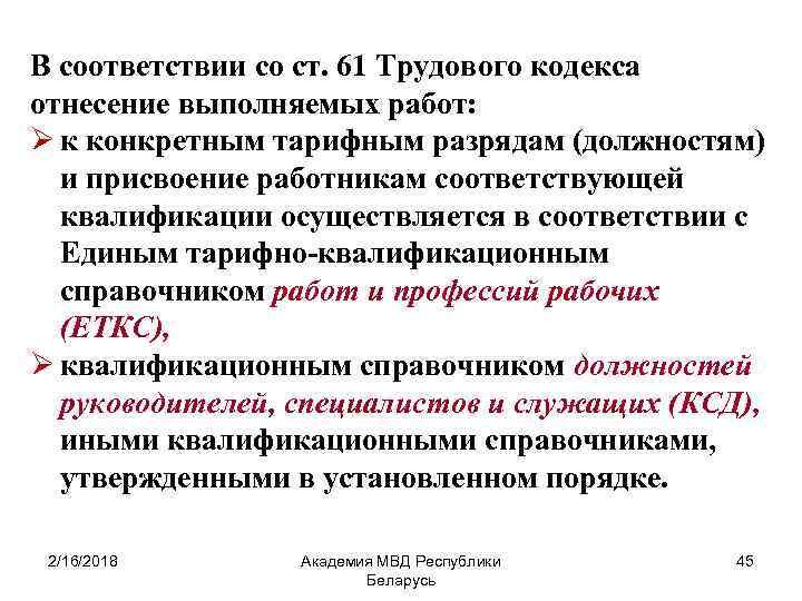 В соответствии со ст. 61 Трудового кодекса отнесение выполняемых работ: Ø к конкретным тарифным