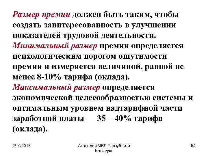 Размер премии должен быть таким, чтобы создать заинтересованность в улучшении показателей трудовой деятельности. Минимальный