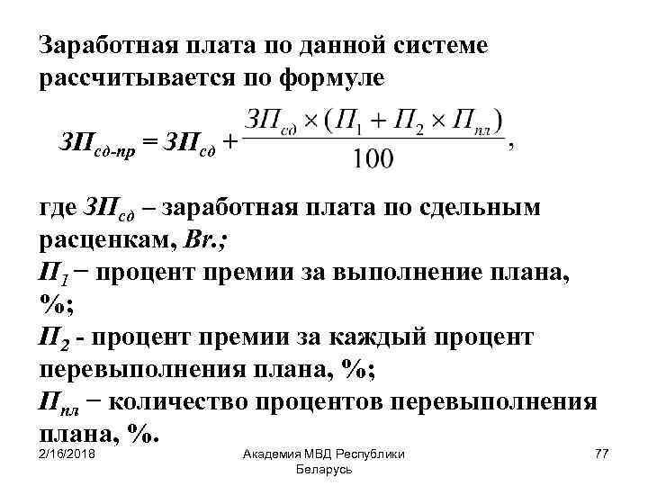Заработная плата по данной системе рассчитывается по формуле ЗПсд-пр = ЗПсд + где ЗПсд
