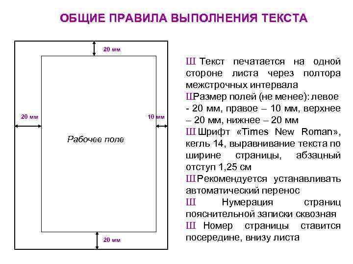 ОБЩИЕ ПРАВИЛА ВЫПОЛНЕНИЯ ТЕКСТА 20 мм 10 мм Рабочее поле 20 мм Ш Текст
