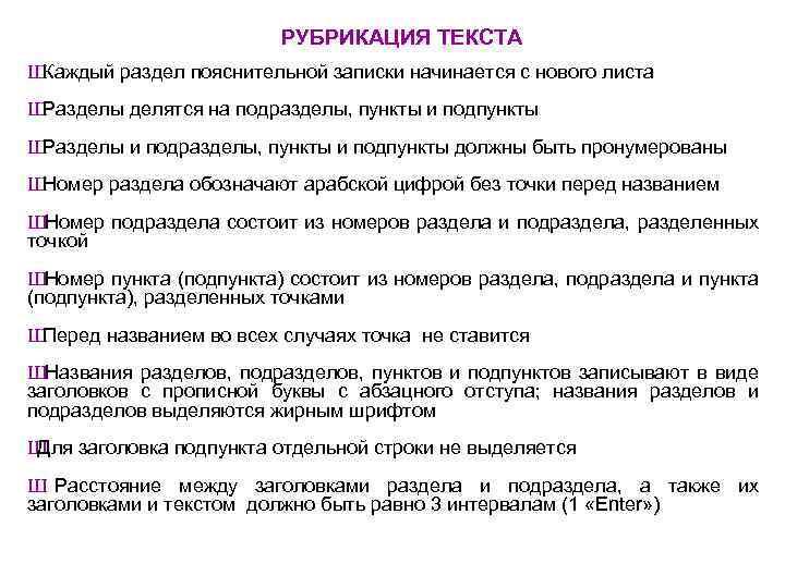 РУБРИКАЦИЯ ТЕКСТА Ш Каждый раздел пояснительной записки начинается с нового листа Ш Разделы делятся