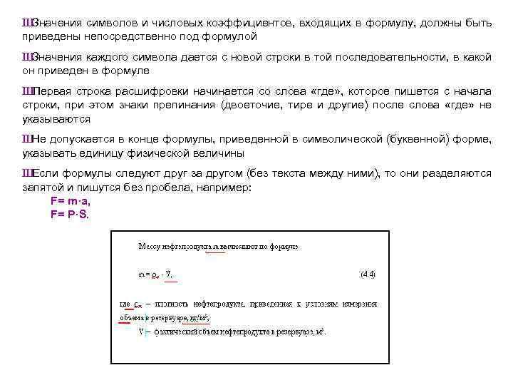 Ш Значения символов и числовых коэффициентов, входящих в формулу, должны быть приведены непосредственно под