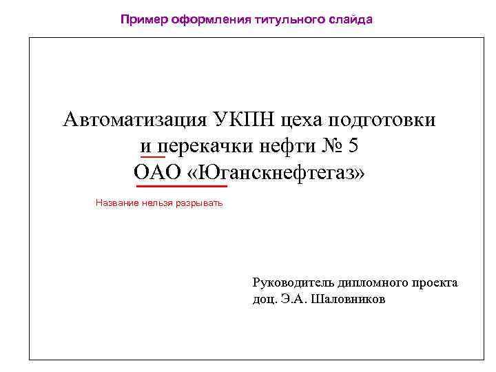 Пример оформления титульного слайда Автоматизация УКПН цеха подготовки и перекачки нефти № 5 ОАО