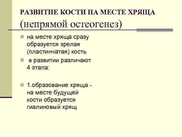 РАЗВИТИЕ КОСТИ НА МЕСТЕ ХРЯЩА (непрямой остеогенез) n на месте хряща сразу образуется зрелая