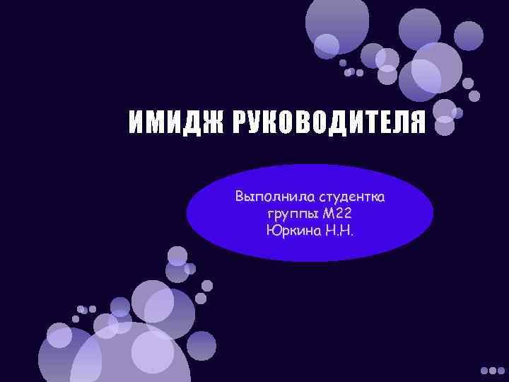 ИМИДЖ РУКОВОДИТЕЛЯ Выполнила студентка группы М 22 Юркина Н. Н.