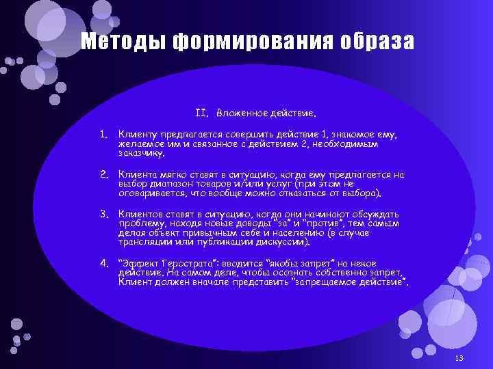 Методы формирования образа II. Вложенное действие. 1. Клиенту предлагается совершить действие 1, знакомое ему,