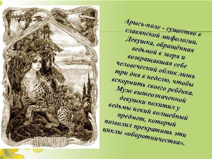 Арысьполе - с ущест славян во в ской м ифолог Девушк ии. а, обра
