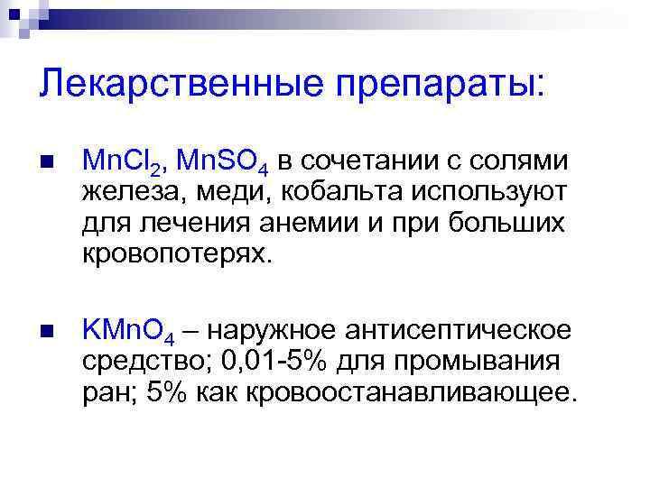 Лекарственные препараты: n Mn. Cl 2, Mn. SO 4 в сочетании с солями железа,