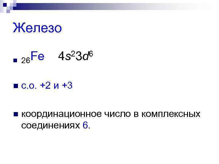Железо n Fe 4 s 23 d 6 26 n с. о. +2 и