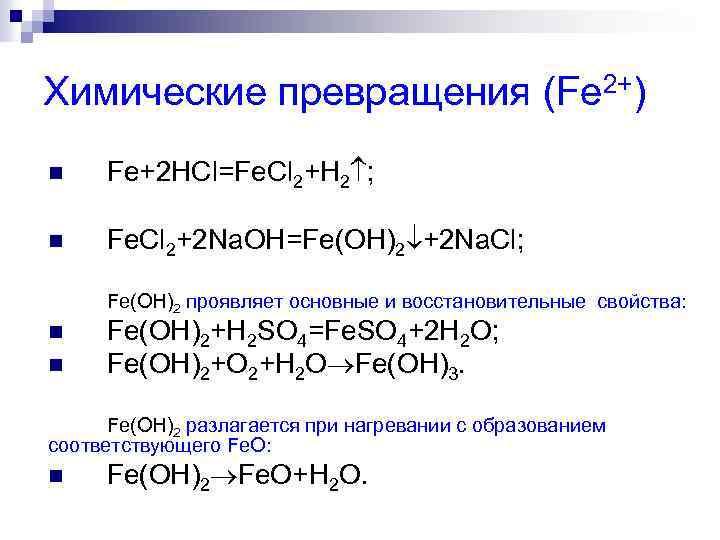 Химические превращения (Fe 2+) n Fe+2 HCl=Fe. Cl 2+H 2 ; n Fe. Cl