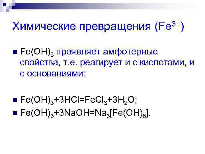 Химические превращения (Fe 3+) n Fe(OH)3 проявляет амфотерные свойства, т. е. реагирует и с