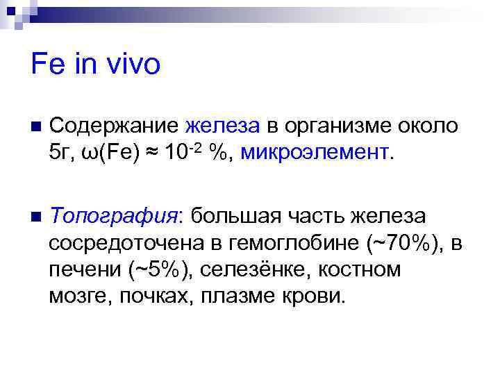 Fe in vivo n Содержание железа в организме около 5 г, ω(Fe) ≈ 10