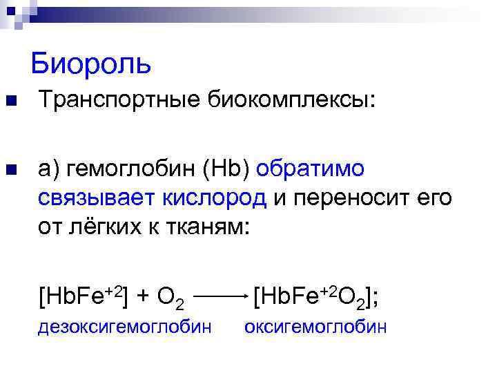 Биороль n Транспортные биокомплексы: а) гемоглобин (Hb) обратимо связывает кислород и переносит его от