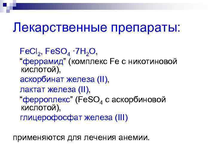 "Лекарственные препараты: Fe. Cl 2, Fe. SO 4 · 7 H 2 O, ""феррамид"""