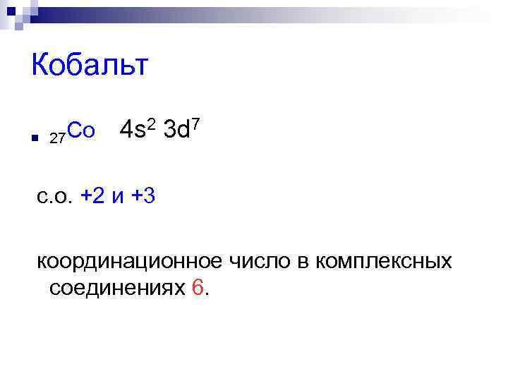 Кобальт n Co 4 s 2 3 d 7 27 с. о. +2 и