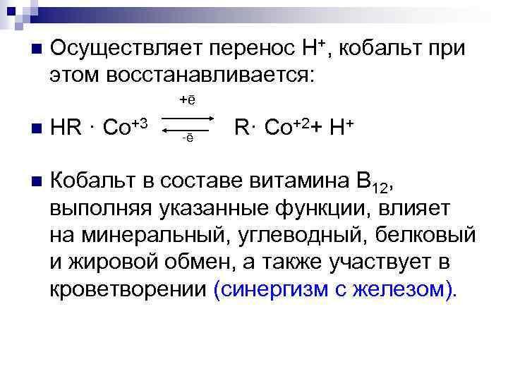 n Осуществляет перенос Н+, кобальт при этом восстанавливается: +ē n HR · Со+3 ē