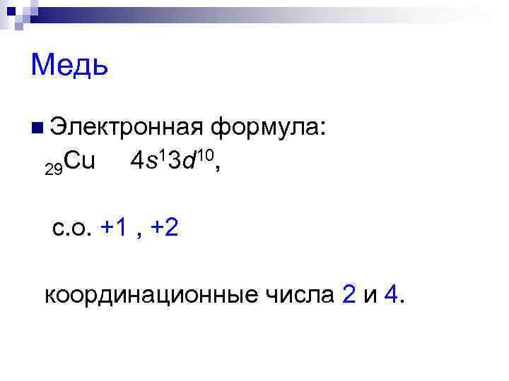 Медь n Электронная формула: Сu 4 s 13 d 10, 29 с. о. +1