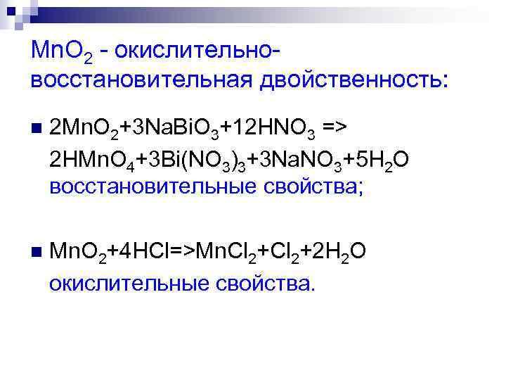Mn. O 2 - окислительновосстановительная двойственность: n 2 Mn. O 2+3 Na. Вi. O
