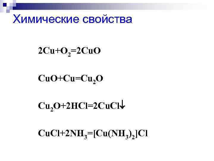 Химические свойства 2 Сu+O 2=2 Cu. O+Cu=Cu 2 O+2 HCl=2 Cu. Cl+2 NH 3=[Cu(NH