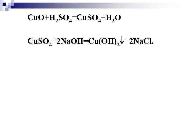 Cu. O+H 2 SO 4=Cu. SO 4+H 2 O Cu. SO 4+2 Na. OH=Cu(OH)2