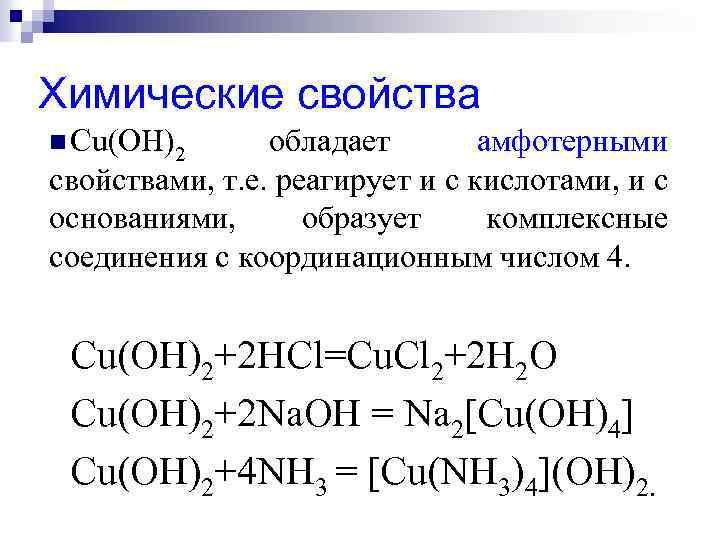 Химические свойства n Cu(OH)2 обладает амфотерными свойствами, т. е. реагирует и с кислотами, и
