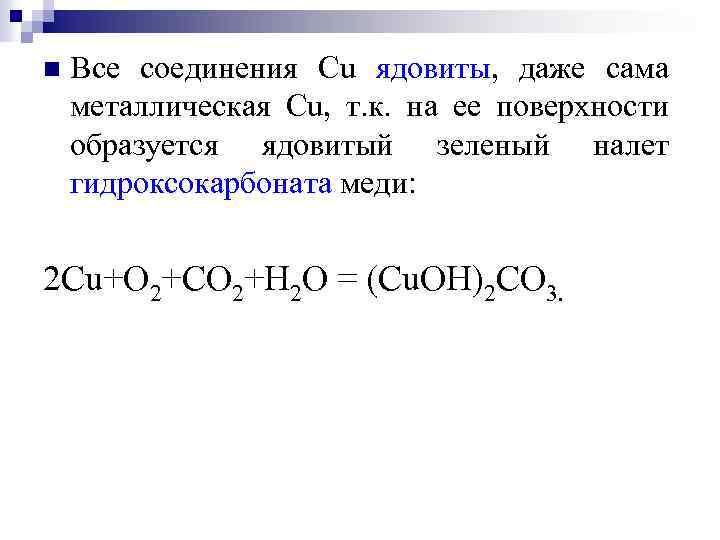 n Все соединения Cu ядовиты, даже сама металлическая Cu, т. к. на ее поверхности