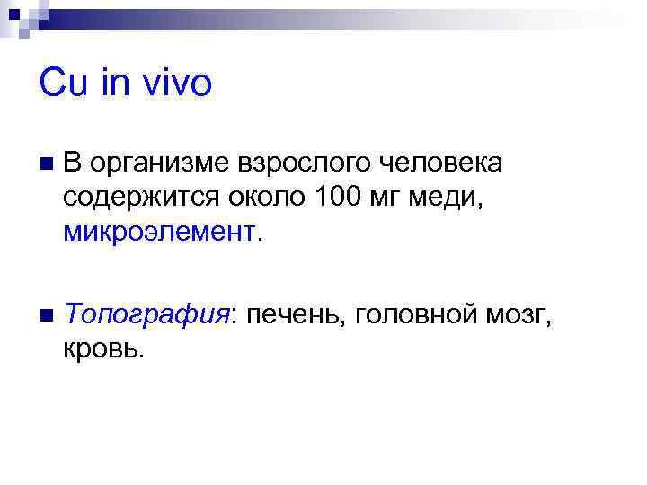 Cu in vivo n В организме взрослого человека содержится около 100 мг меди, микроэлемент.