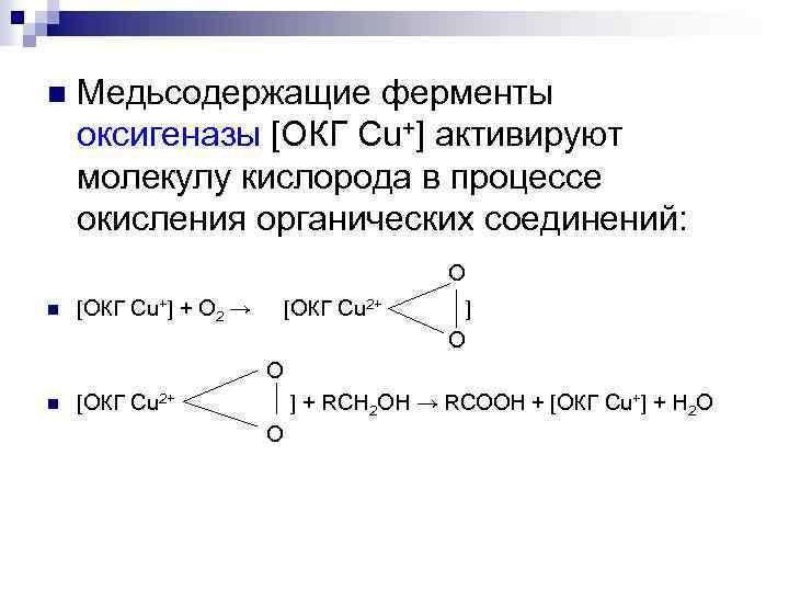 n Медьсодержащие ферменты оксигеназы [ОКГ Сu+] активируют молекулу кислорода в процессе окисления органических соединений:
