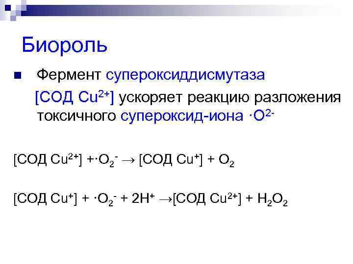 Биороль Фермент супероксиддисмутаза [СОД Сu 2+] ускоряет реакцию разложения токсичного супероксид-иона ·О 2 -