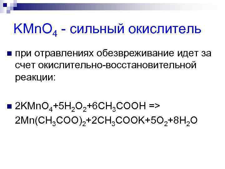 KМn. O 4 - сильный окислитель n при отравлениях обезвреживание идет за счет окислительно-восстановительной