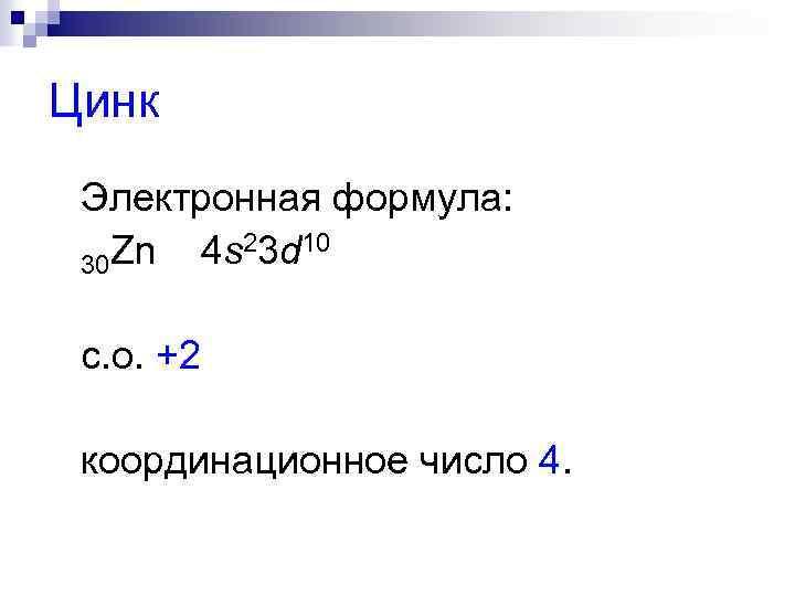 Цинк Электронная формула: 30 Zn 4 s 23 d 10 с. о. +2 координационное