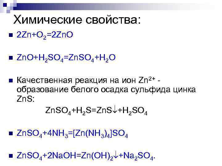 Химические свойства: n 2 Zn+O 2=2 Zn. O n Zn. O+H 2 SO 4=Zn.