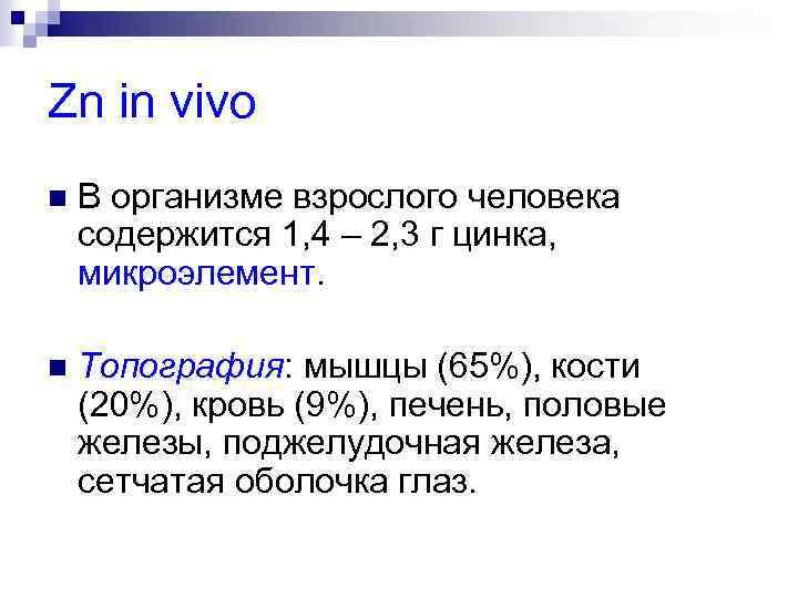 Zn in vivo n В организме взрослого человека содержится 1, 4 – 2, 3