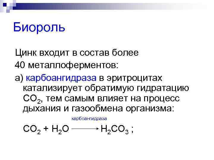 Биороль Цинк входит в состав более 40 металлоферментов: а) карбоангидраза в эритроцитах катализирует обратимую
