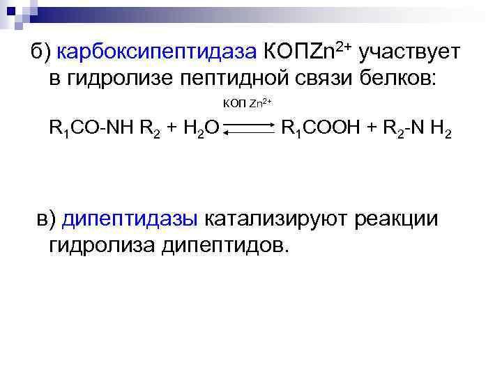 б) карбоксипептидаза КОПZn 2+ участвует в гидролизе пептидной связи белков: КОП Zn 2+ R