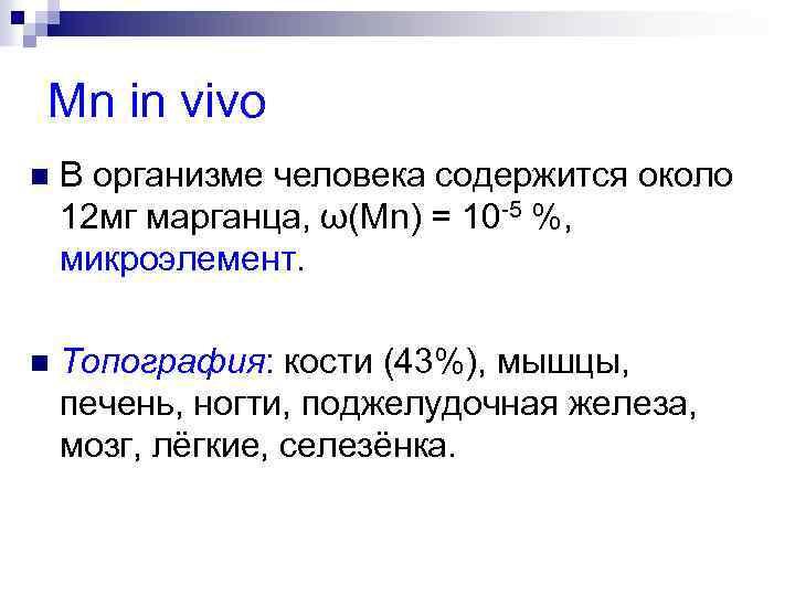 Mn in vivo n В организме человека содержится около 12 мг марганца, ω(Mn) =
