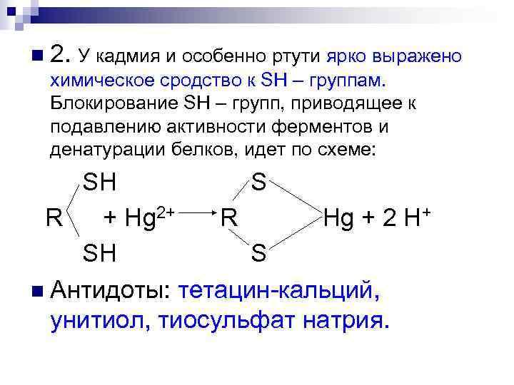 n 2. У кадмия и особенно ртути ярко выражено химическое сродство к SH –