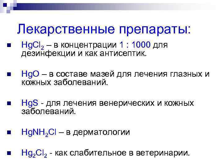 Лекарственные препараты: n Hg. Сl 2 – в концентрации 1 : 1000 для дезинфекции